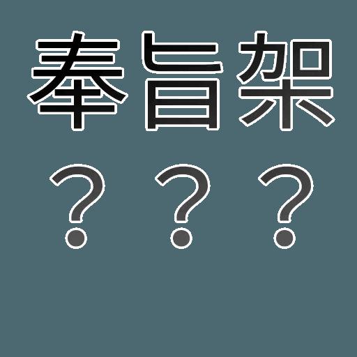 香港頻道日常 - Sticker 16