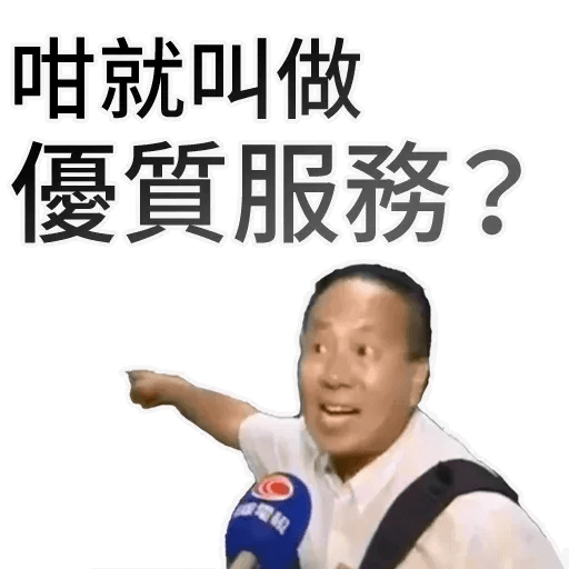 香港頻道日常 - Sticker 4