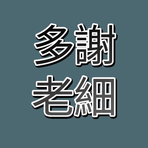 香港頻道日常 - Sticker 28