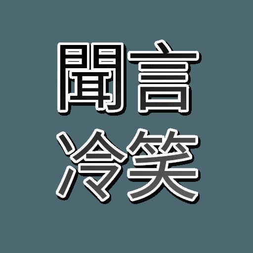 香港頻道日常 - Sticker 26