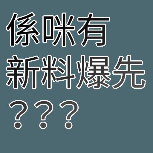 香港頻道日常 - Sticker 18