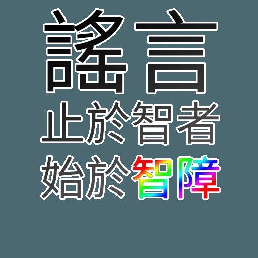 香港頻道日常 - Sticker 7