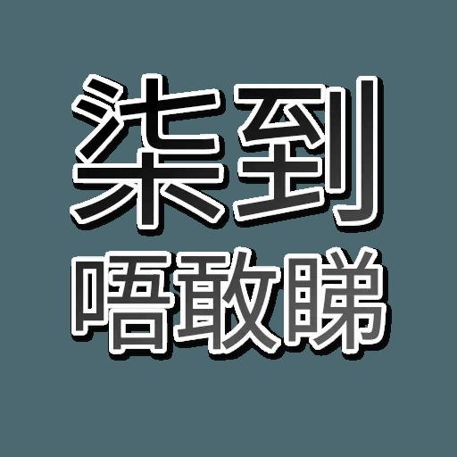 香港頻道日常 - Sticker 22