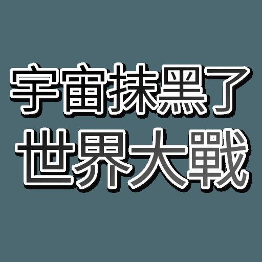 香港頻道日常 - Sticker 10