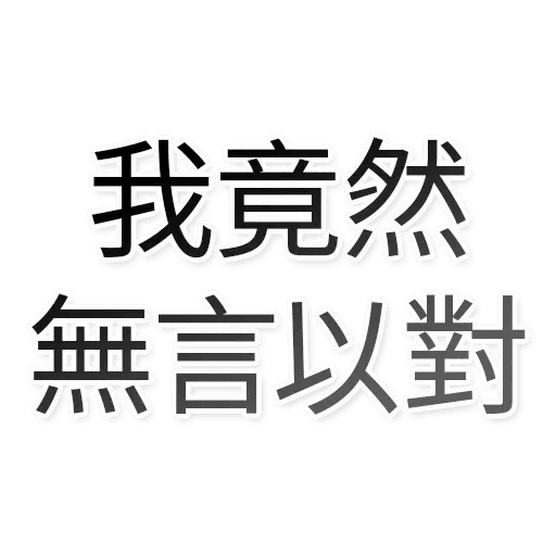 香港頻道日常 - Sticker 29