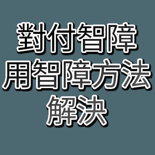 香港頻道日常 - Sticker 11