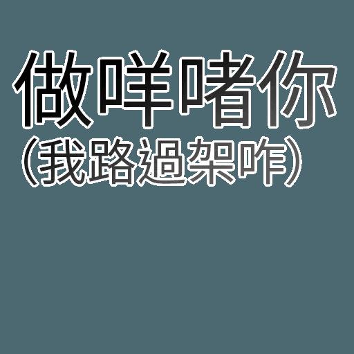 香港頻道日常 - Sticker 17