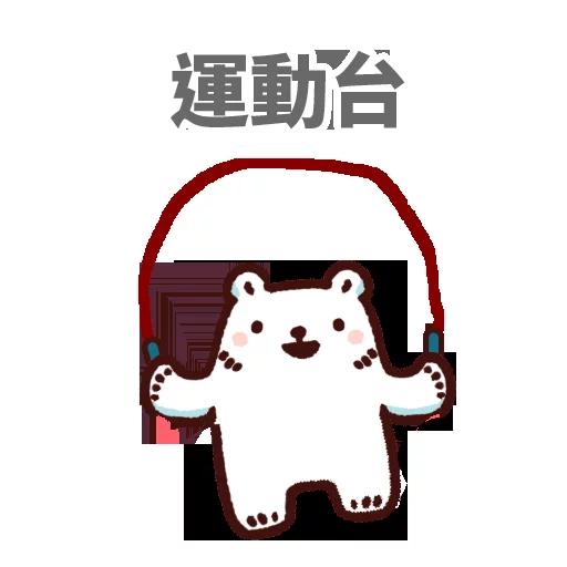 白熊淘寶3 - Sticker 3
