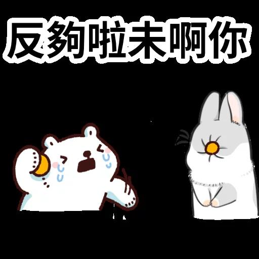 白熊淘寶3 - Sticker 18