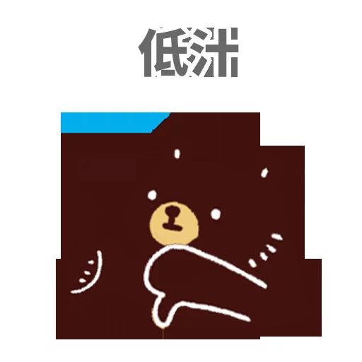 白熊淘寶3 - Sticker 9