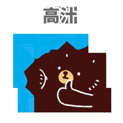 白熊淘寶3 - Sticker 8