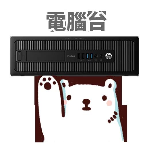 白熊淘寶3 - Sticker 6