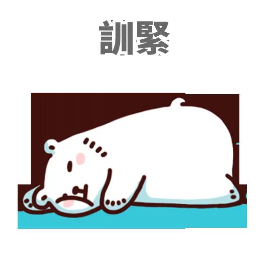 白熊淘寶3 - Sticker 11