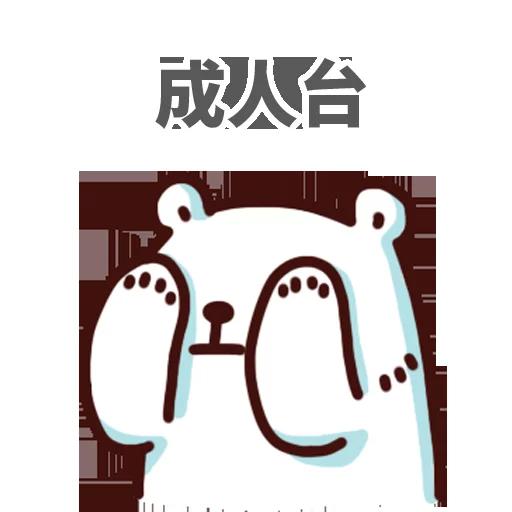 白熊淘寶3 - Sticker 2