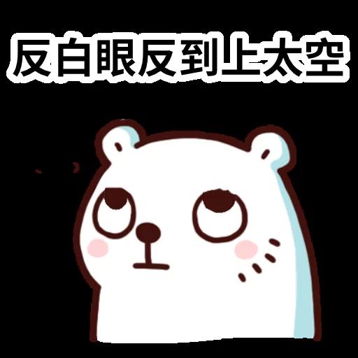 白熊淘寶3 - Sticker 19