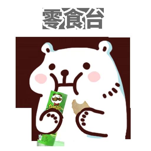 白熊淘寶3 - Sticker 5