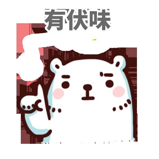 白熊淘寶3 - Sticker 7