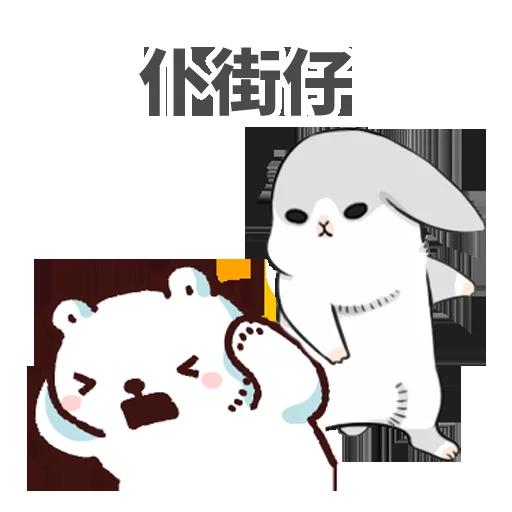 白熊淘寶3 - Sticker 21
