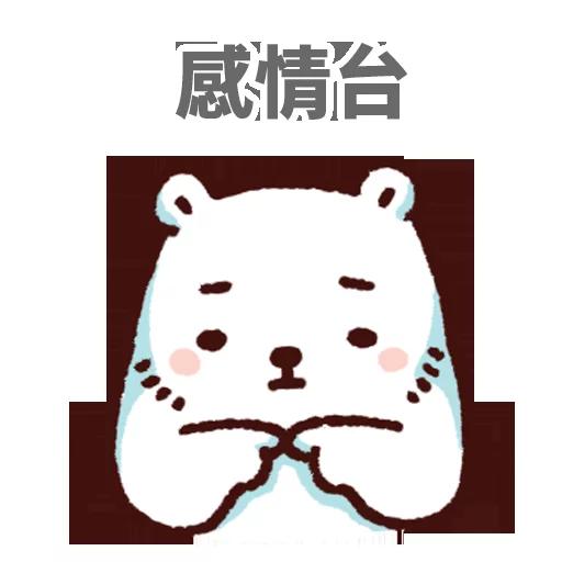 白熊淘寶3 - Sticker 4