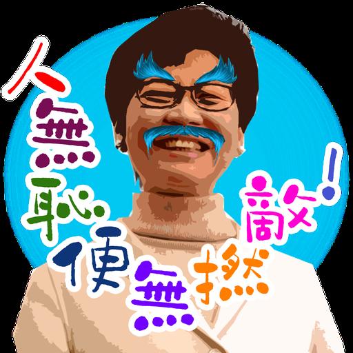 司平-人物語句系列[001] - Tray Sticker