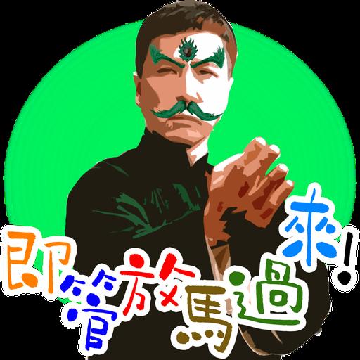 司平-人物語句系列[001] - Sticker 4