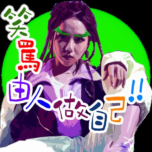 司平-人物語句系列[001] - Sticker 19