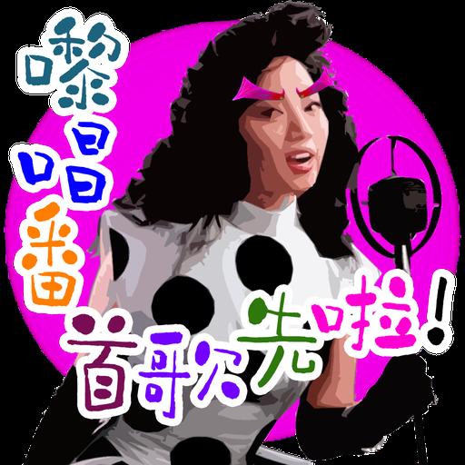 司平-人物語句系列[001] - Sticker 5