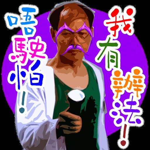 司平-人物語句系列[001] - Sticker 26