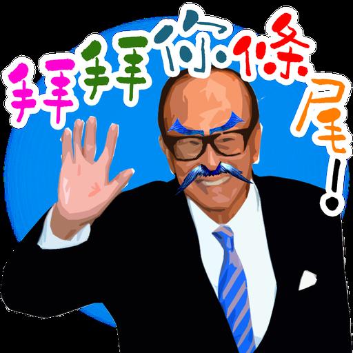 司平-人物語句系列[001] - Sticker 17