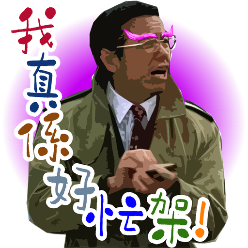 司平-人物語句系列[001] - Sticker 9