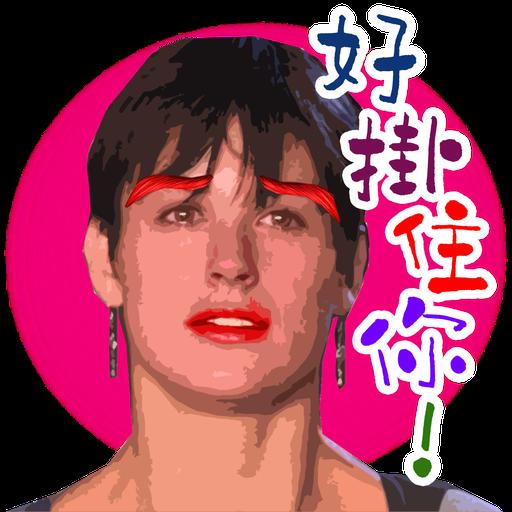 司平-人物語句系列[001] - Sticker 24