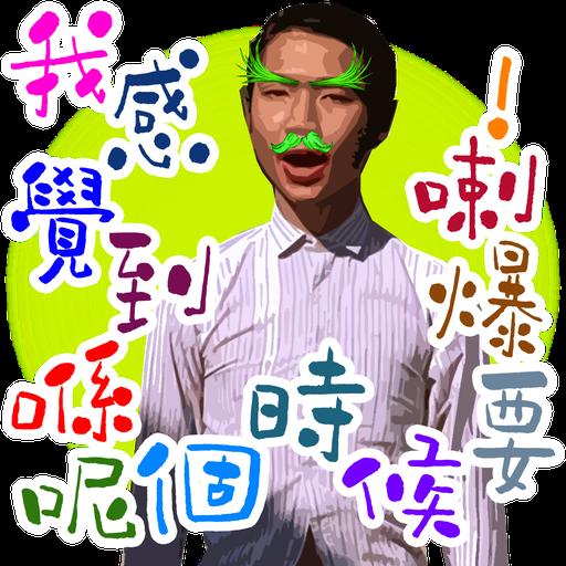 司平-人物語句系列[001] - Sticker 23