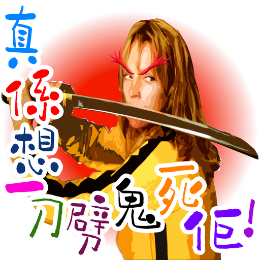 司平-人物語句系列[001] - Sticker 12