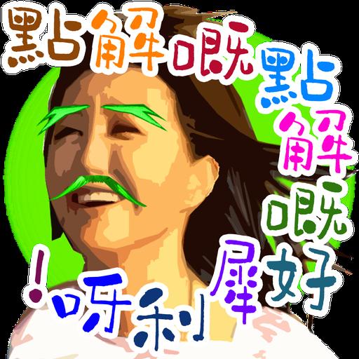 司平-人物語句系列[001] - Sticker 25