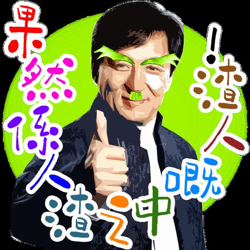 司平-人物語句系列[001] - Sticker 14