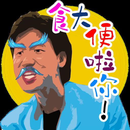 司平-人物語句系列[001] - Sticker 3