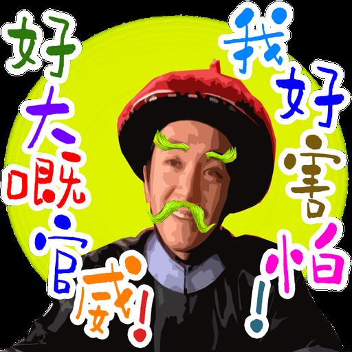 司平-人物語句系列[001] - Sticker 10