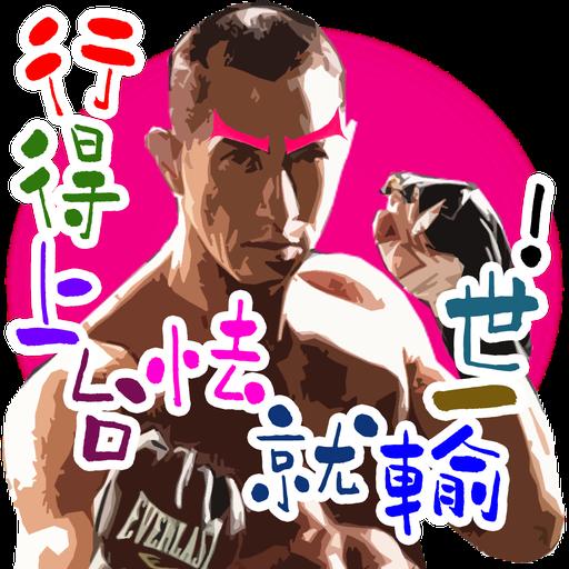 司平-人物語句系列[001] - Sticker 15