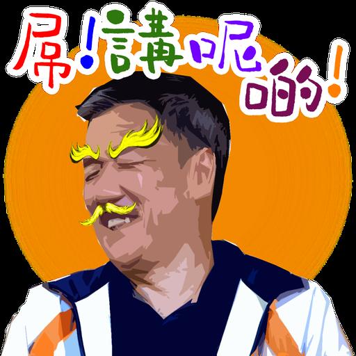 司平-人物語句系列[001] - Sticker 30