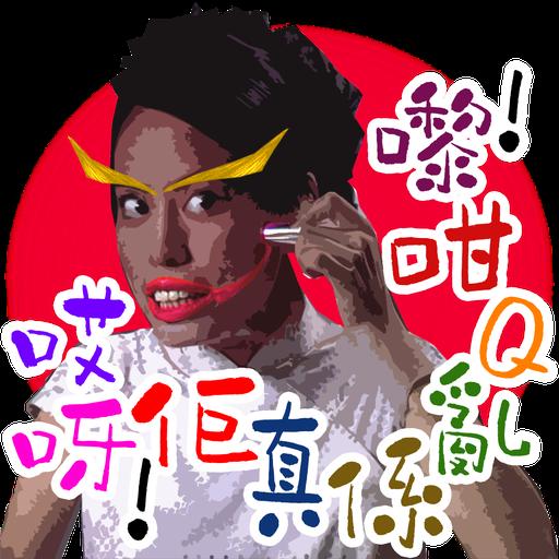 司平-人物語句系列[001] - Sticker 16