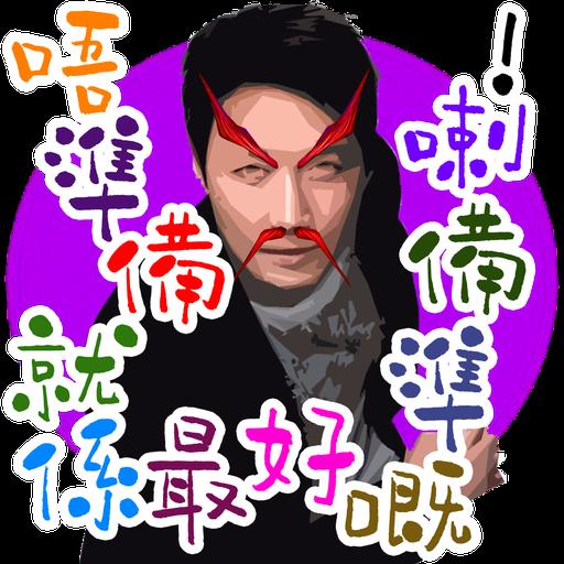 司平-人物語句系列[001] - Sticker 2