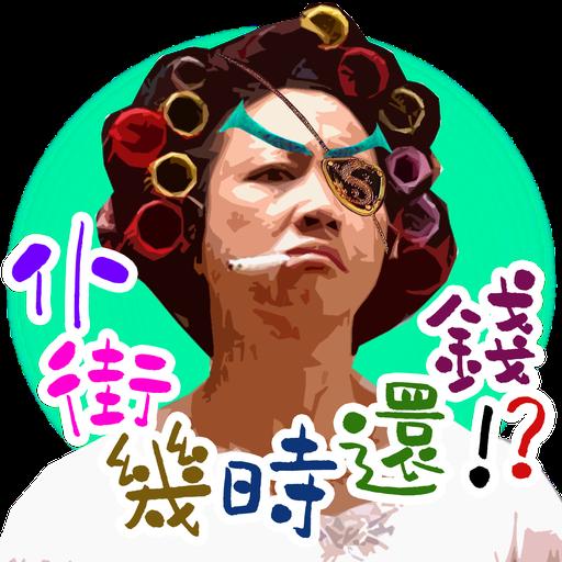 司平-人物語句系列[001] - Sticker 29