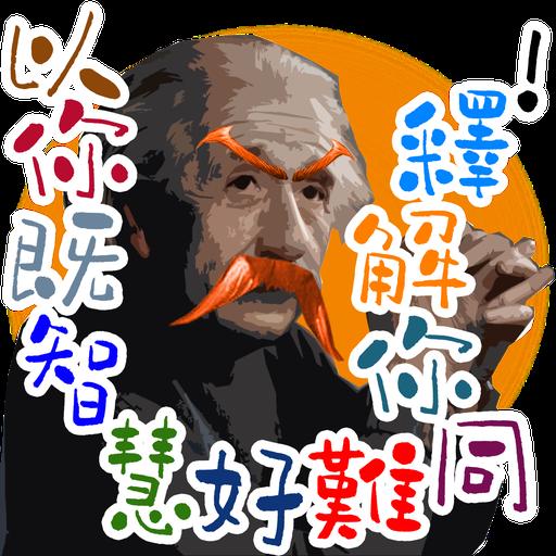司平-人物語句系列[001] - Sticker 8