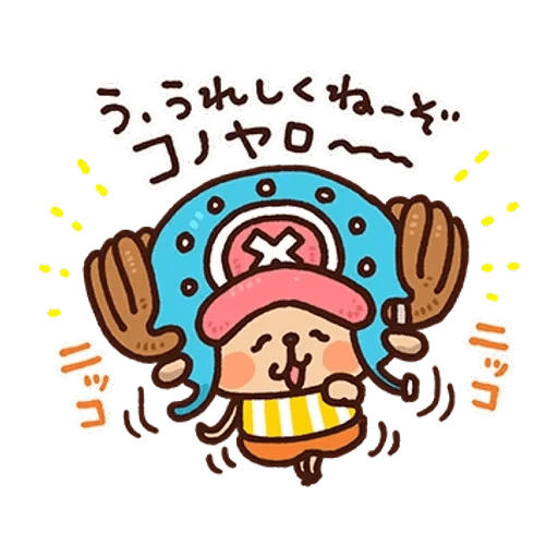 喬巴 - Sticker 13