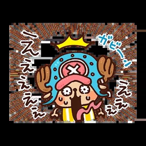 喬巴 - Sticker 20