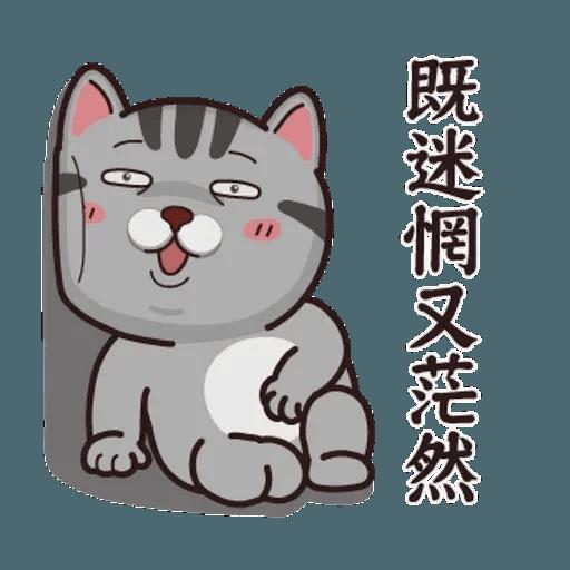 灰貓仔 - Sticker 21