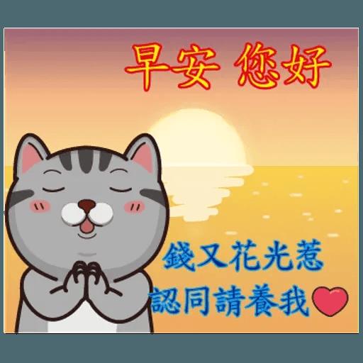 灰貓仔 - Sticker 6