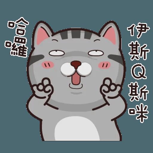 灰貓仔 - Sticker 3