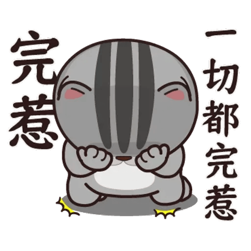 灰貓仔 - Sticker 14