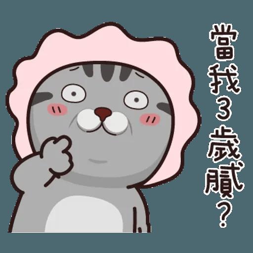 灰貓仔 - Sticker 12